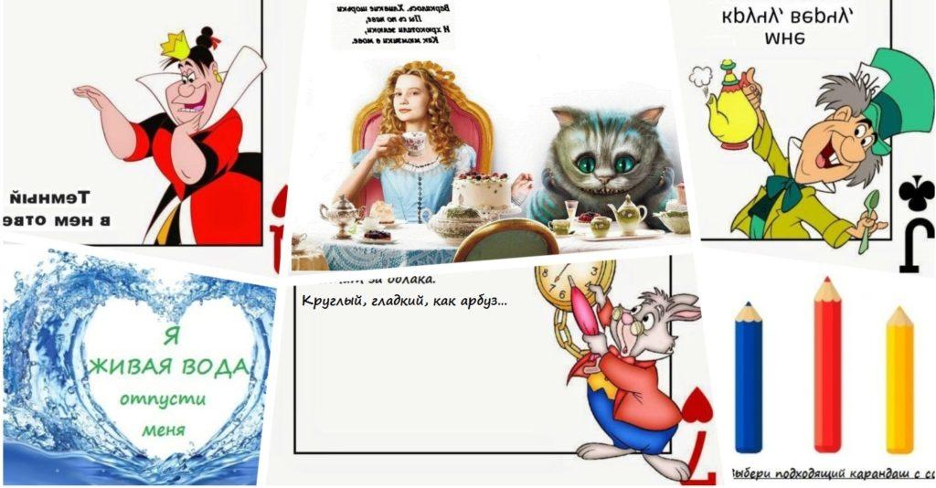 Детский квест Алиса в стране чудес