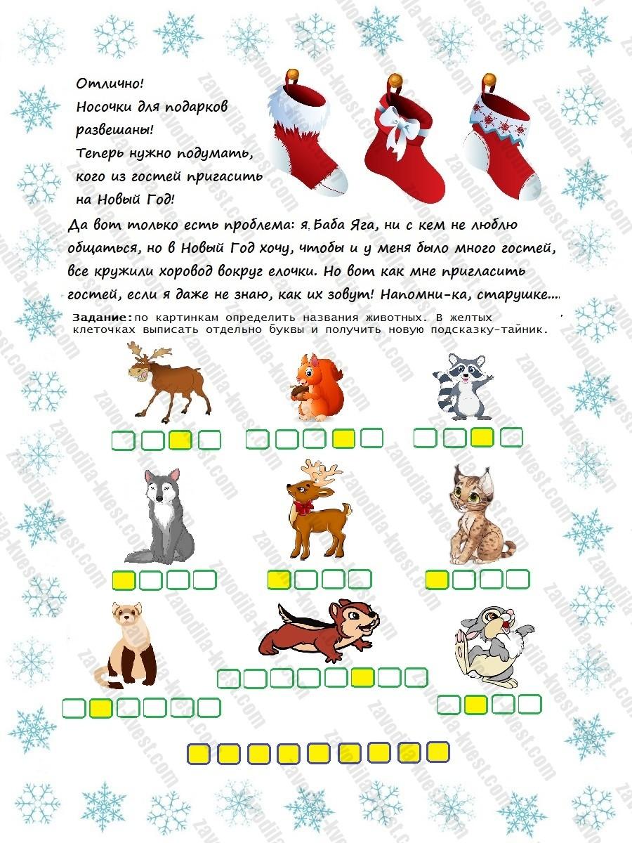 Новогодний праздник для детей 4-5 лет сценарий с бабой ягой