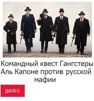 Квест мафия гангстеры