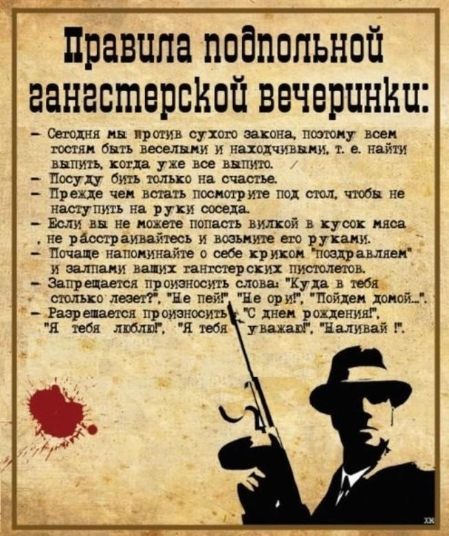 Про, открытка в стиле гангстеров