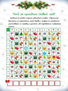Квест для детей на Новый год