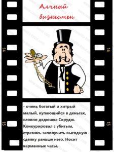 Игра-квест (алчный бизнесмен)