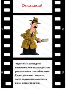 Игра-квест (детектив)