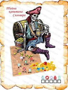 Готовый пиратский квест