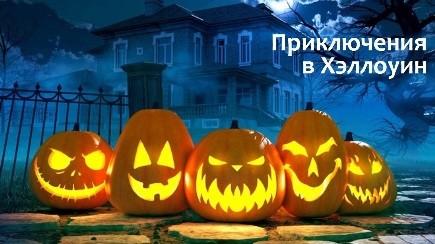 Крутой квест на Хеллоуин 3
