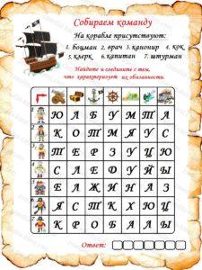 Пиратский квест для детей (подростков)