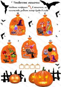 Хэллоуинский квест для детей