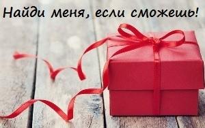 Квест поиск подарка (готовые задания)