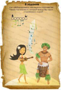 Развлечения для гавайской вечеринки