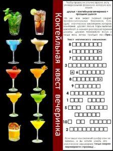 Алкогольный квест для большой компании