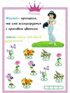 Готовый квест для девочек (дочки)