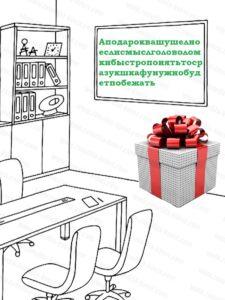 Квест поиск подарка в офисе (на работе)