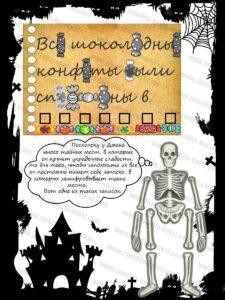 Квест на Хэллоуин для детей поиск подарка