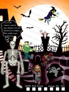 Квест на Хэллоуин для подростков детей