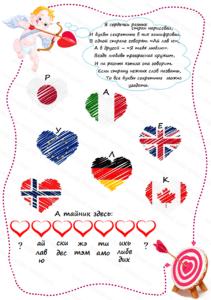 Квест для любимого 14 февраля день влюбленных день святого валентина
