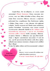 Письмо Святого Валентина