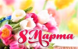 Поздравление девушек с 8 марта на работе веб модель