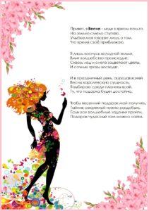 Квест с 8 марта для девочек поиск подарка