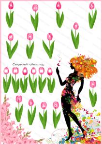 Квест с 8 марта для девочек