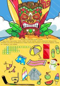 Квест в гавайском стиле для детей