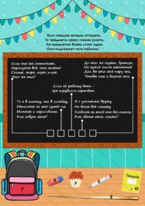 Школьный квест для учеников
